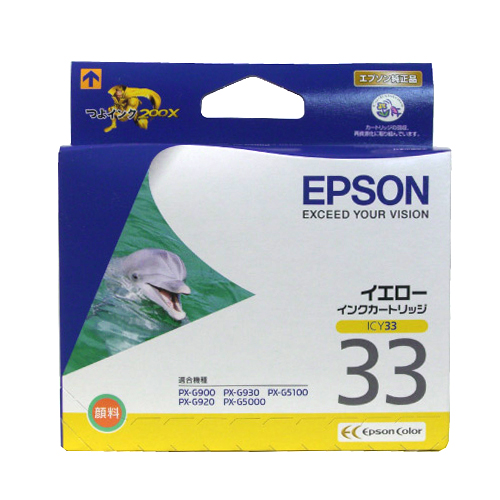 EPSON ICY33  イエロー 純正品