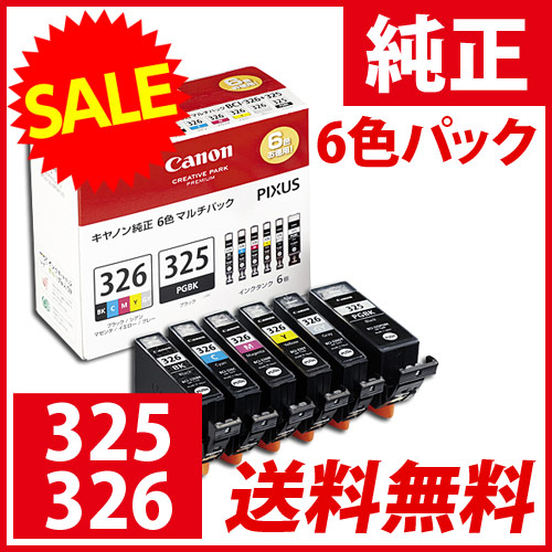 CANON BCI-326+325/6MP 6色セット 純正品