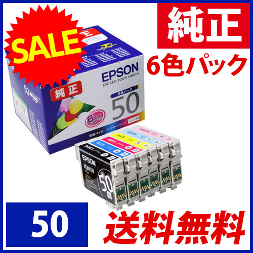 EPSON IC6CL50 6色パック 純正インク