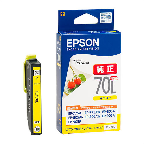 EPSON ICY70L イエロー増量 純正品